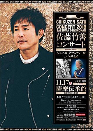 今年で4回目。佐藤竹善氏のコンサート開催が決定!