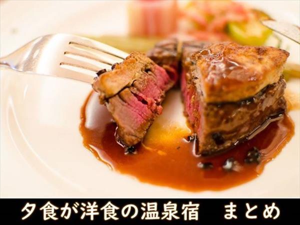 夕食で洋食が食べられる温泉宿まとめ。