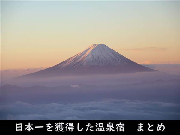 日本一を獲得した温泉宿まとめ。