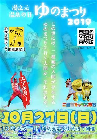 10月27日(日)は湯之元温泉が熱くなる!ゆのまつり2019今年