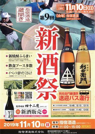 11月10日(日)利右衛門「新酒祭」開催!