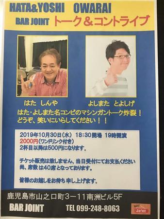 10月30日(水)開催!はたっち&よし俣とよしげスペシャルコラボ