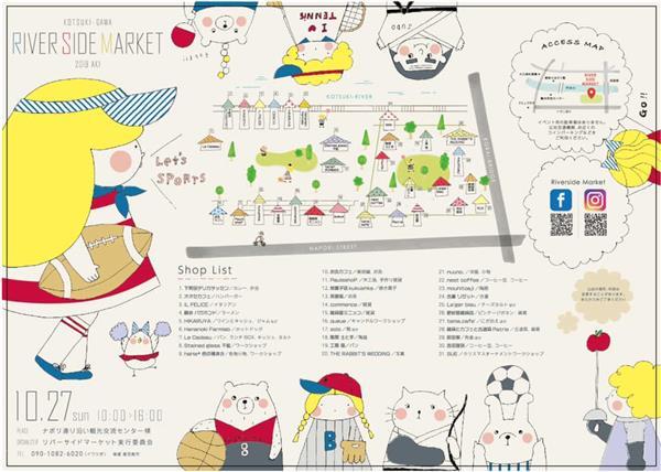 10月27日(日)甲突川リバーサイドマーケット2019秋、開催!