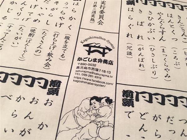 11月9日(土)10日(日)『おじゃったもんせ~!』鹿児島弁フェ