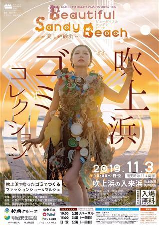 11月3日(日)吹上浜で、ゴミを素材にファッションショー!?Be