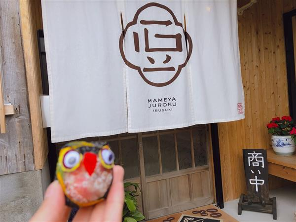 指宿、築100年の古民家カフェ「自家焙煎いぶすき珈琲 豆屋十六」