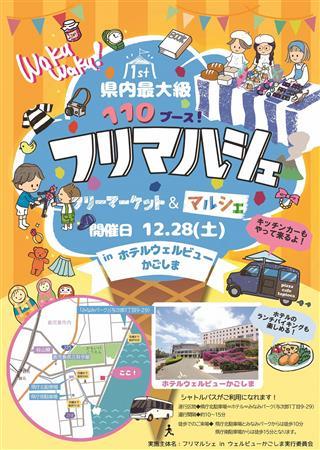 12月28日、wakuwakuフリマルシェ開催@ホテルウェルビュ