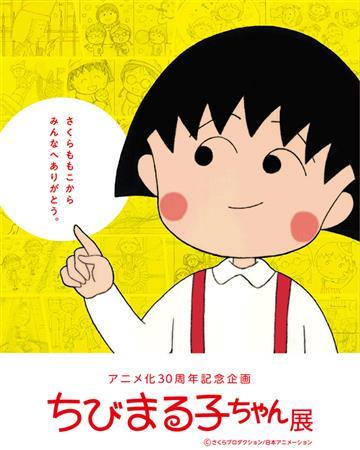 いよいよ1月12日(日)まで!アニメ化30周年記念企画 ちびまる