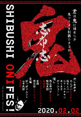 """2月2日(日) SHIBUSHI""""鬼フェス""""~ぽっぽマルシェ×商"""