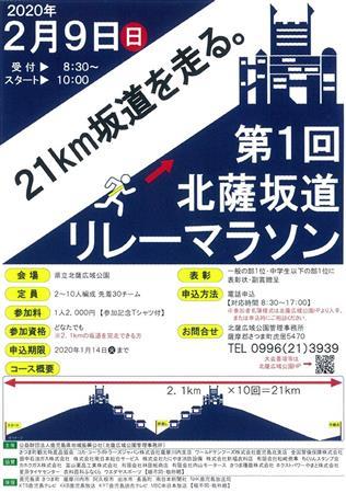 2月9日(日)限界突破!第1回北薩坂道リレーマラソン