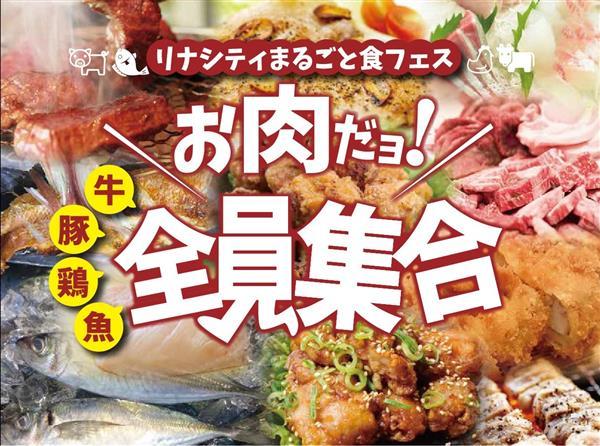 2月9日(日)第3回リナシティまるごと食フェス~お肉だヨ!全員集