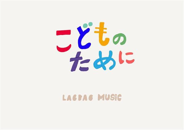 2月9日(日)こどもも大人も楽しめる音楽のお祭り開催