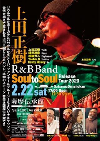 上田正樹R&B Band ★Soul to Soul <Rele