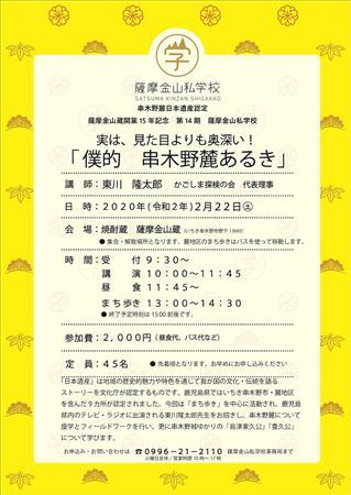 2月22日(土)薩摩金山蔵にて「僕的 串木野麓あるき」開催