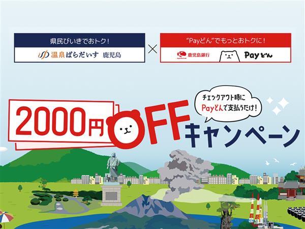 先着1,000予約限定で2,000円OFF!「Payどん」決済で