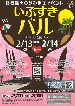 2月13日・14日の2Days!!指宿最大の飲み歩きイベント「い