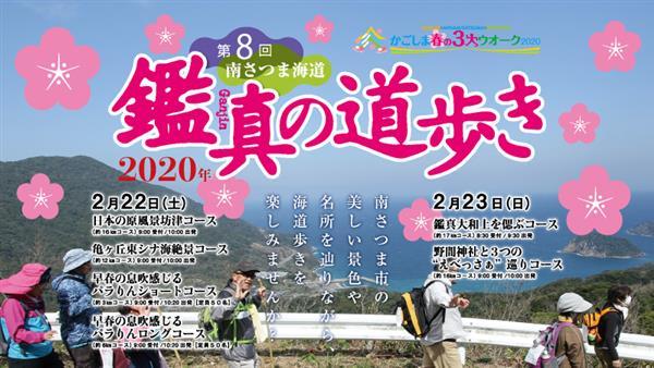 2月22日(土)23日(日)第8回 南さつま海道 鑑真の道歩き