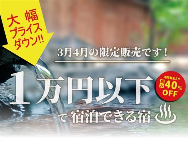 3月・4月はさらにお得♪ 1泊2食つき1万円以下で宿泊できる温泉