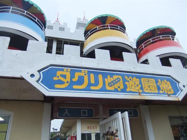 愛情いっぱい!鹿児島県内唯一の遊園地「ダグリ岬遊園地」