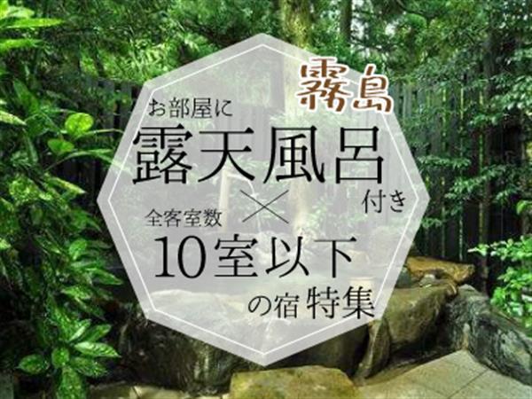 【霧島】露天風呂付×客室数10室以下の宿特集
