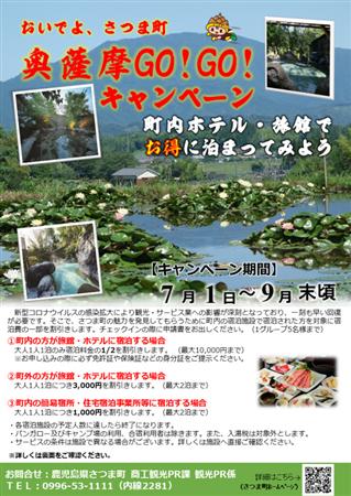 さつま町への宿泊で、1人3,000円割引のキャンペーンがスタート