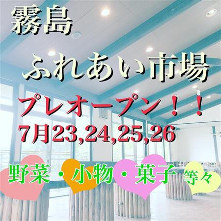 霧島ふれあい市場 7/23オープン!