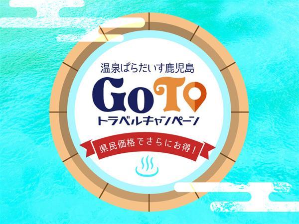【お知らせ】「Go To トラベルキャンペーン」について。