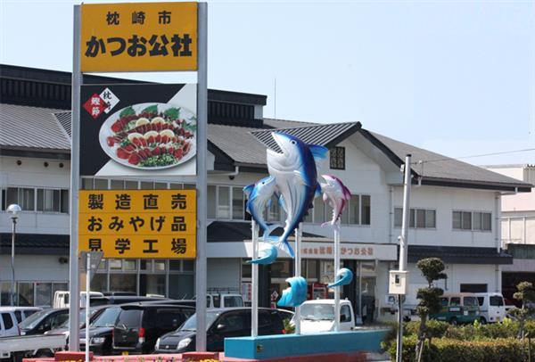 350年以上の歴史を持つ枕崎のカツオ漁業!工場見学もできる直売所