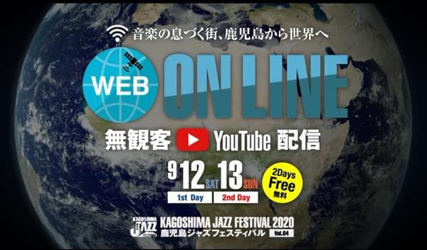 「鹿児島ジャズフェス2020」9月12日・13日の2日間開催!無