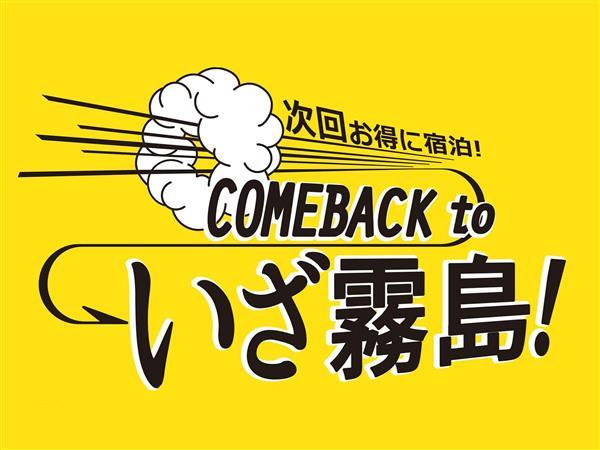 待望の!いざ霧島キャンペーン第2弾!!9月14日スタート