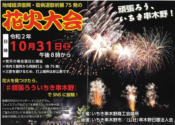 10月31日(土) #頑張ろういちき串木野 シークレット花火大会