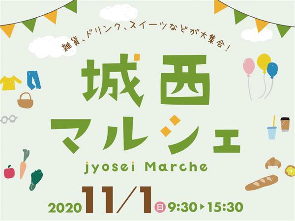 11月1日(日)人気イベント「城西マルシェ」開催