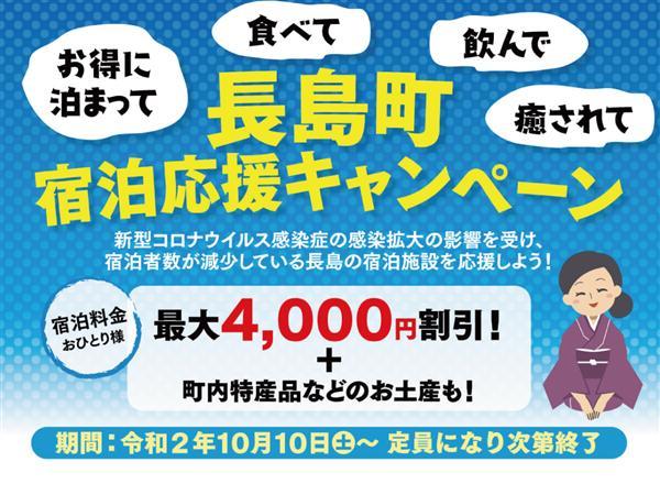 最大4,000円割引、長島町の宿泊がお得!泊まって応援!