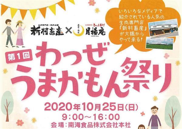 10月25日(日)初開催!さつま揚げや黒毛和牛がお祭り価格で!