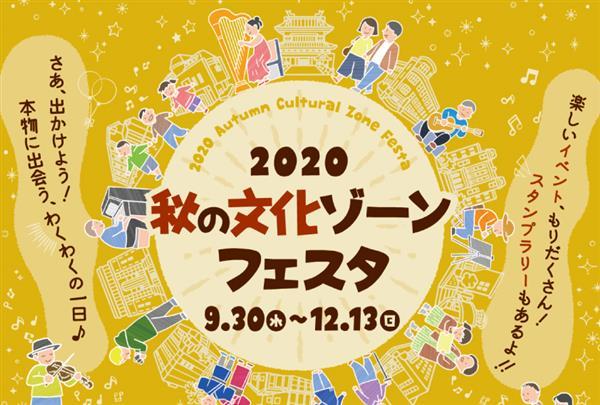 ❝かごしま文化ゾーン❞を歩いて楽しむイベント開催中!12月13日