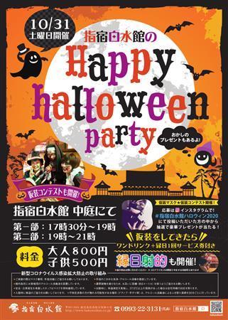 10月31日(土)指宿白水館にてハロウィンパーティー開催