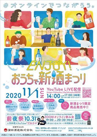 10月31日(土)11月1日(日)は、濵田酒造の「おうちで新酒祭
