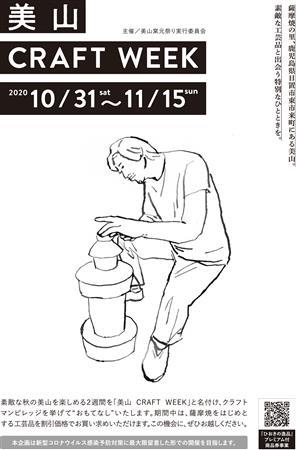 美山窯元まつりの代替イベント「美山クラフトウィーク」開催!