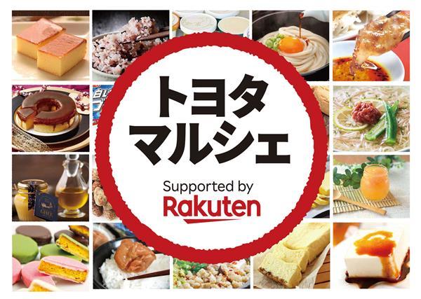 楽天グルメが鹿児島トヨタ各店舗に大集合!