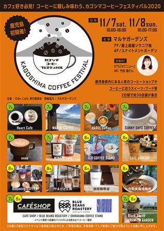 11月7日(土)11月8日(土)カフェ好き必見のイベント開催