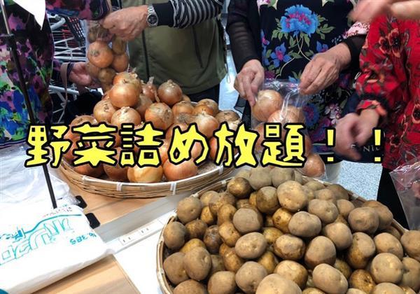 かごしま旅の駅魔猿城にて秋の祭典大収穫祭開催!