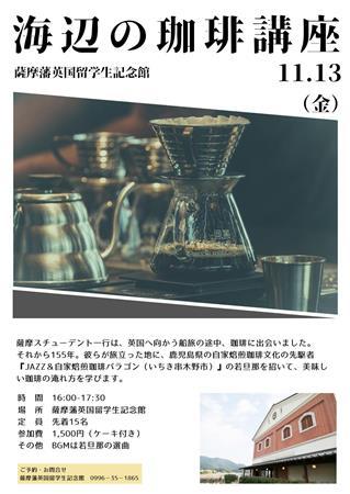 11月13日(金)いちき串木野市羽島にて海辺の珈琲講座開催