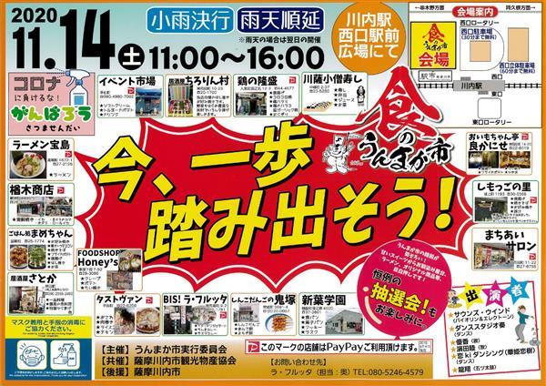 11月14日(土)川内駅前にて開催!食のうんまか市