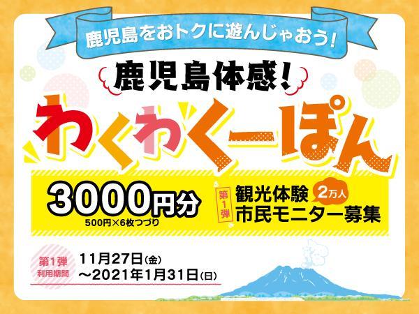 鹿児島市民限定!3000円分もらえる観光体験モニター募集