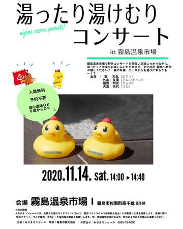 11月14日(土)入場無料!霧島温泉市場にて湯けむりコンサート開