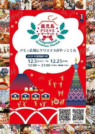12/25(金)まで開催!アミュプラザ冬の風物詩!鹿児島クリスマ