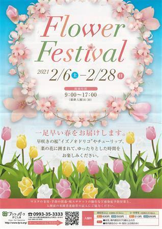 【2/6~2/28】春のフラワーフェスティバル開催