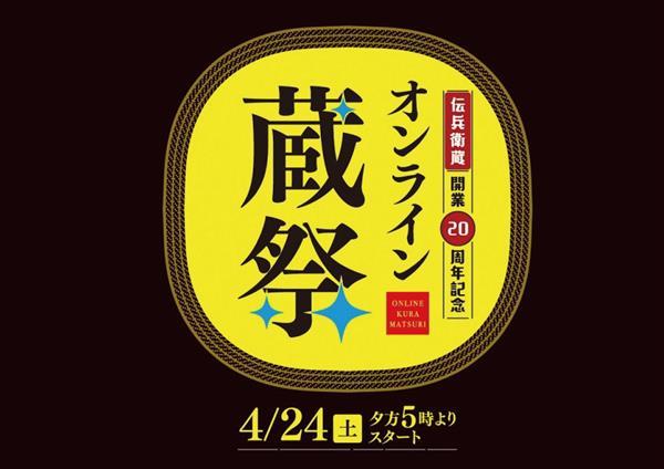 4月24日(土)スマートフォン片手に蔵見学!濵田酒造オンライン蔵