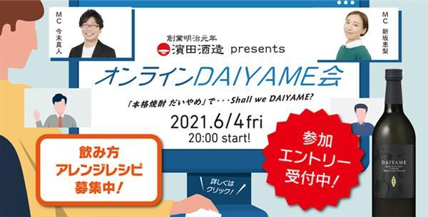 6月4日(金)開催★濵田酒造presents オンラインDAIY