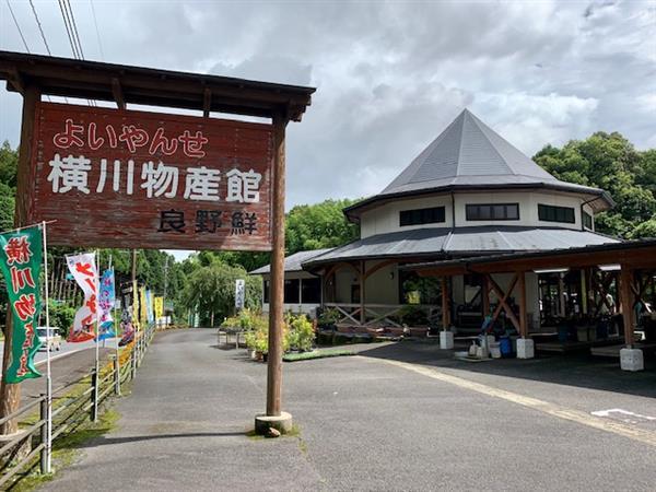 地元農家さんの新鮮野菜がズラリと並ぶ「横川物産館よいやんせ」